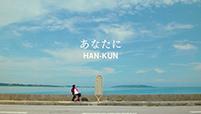 HAN-KUN「あなたに」MV