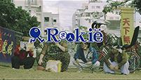 求人情報誌「ルーキー」(県内Rookie)CM