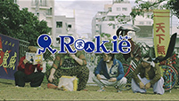 求人情報誌「ルーキー」(県外Rookie)CM
