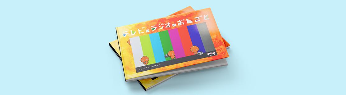 NHKジュニアガイドブック