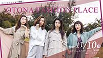 第6回OTONA FASHION PLACEファッションショー