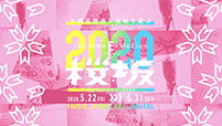 Okinawa E-Motion 2020 開催決定(延期)