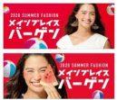 2020 SUMMER FASHION メインプレイスバーゲン