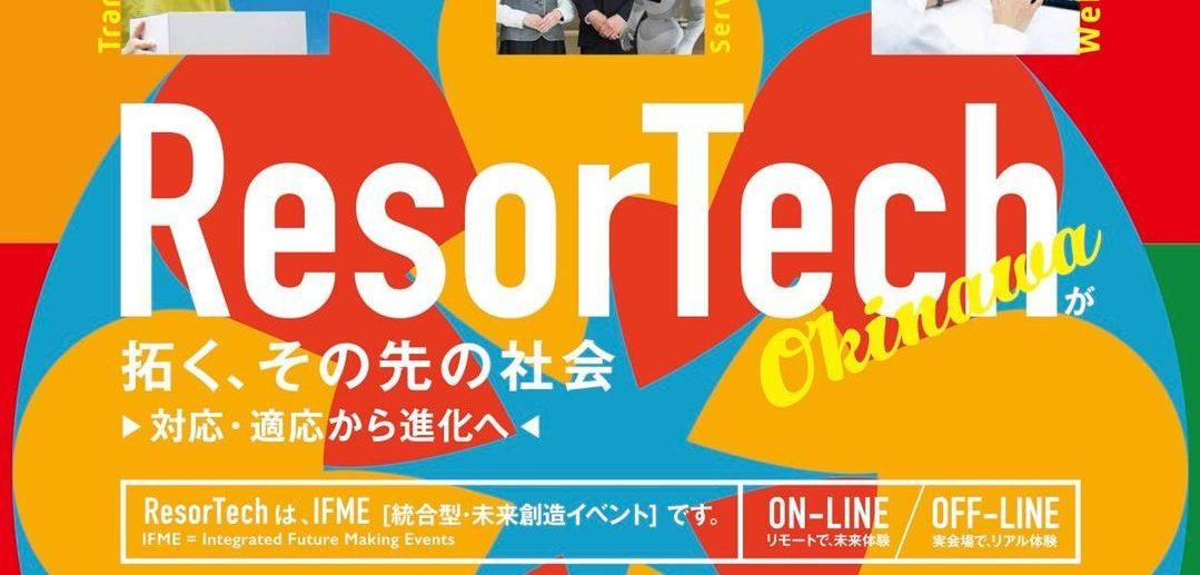 「ResorTech Okinawa」のブランディング