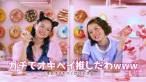 OKI Pay テレビCM