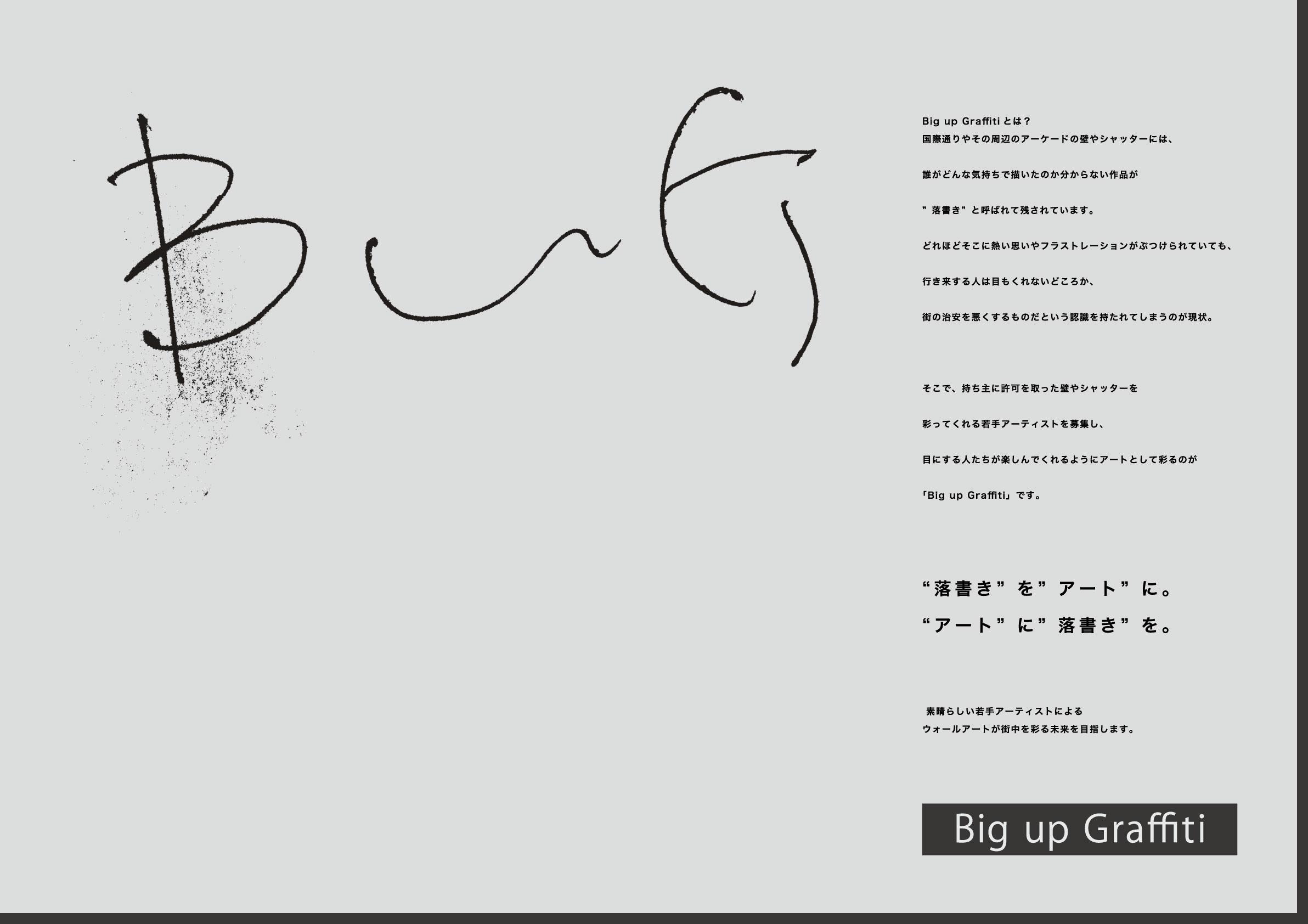 """BUG / Big up Graffiti  """"落書き""""を""""アート""""に。 """"アート""""に""""落書き""""を。"""
