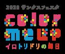 """2020 サンクスフェスタ """"color me up!"""""""