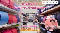サンエー PARCO CITY店 衣料館CM