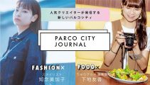 PARCO CITY JOURNAL(web版)