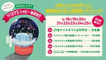 PARCO CITY クリスマスハッピー抽選会!!